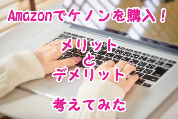 Amazonでケノンを購入するメリットとデメリットは何?