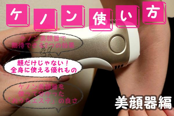 美顔器ケノンは顔だけではなく、毛穴や黒ずみの全身ケアにも使える