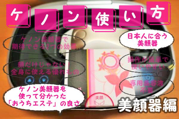 美顔器ケノンを使った自宅でのエステ、国内で作られた日本人向けの美顔器