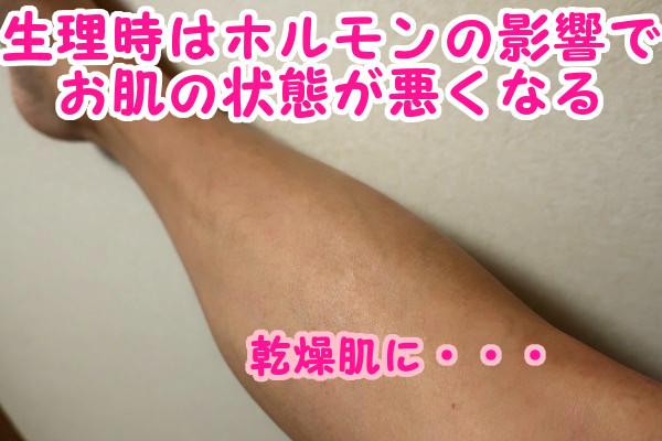 お肌の影響はホルモンバランスに影響されるのでケノンを使うなら注意