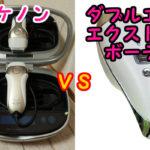 脱毛器ケノンとダブルエピエクストラボーテの価格や機能の違いを比較