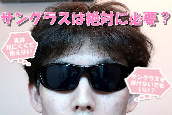 ケノン使用時にサングラスは必要?しないと目に悪い影響があるの?