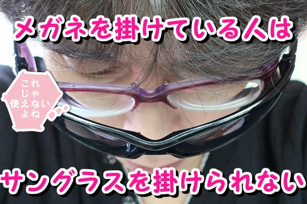 ケノンのサングラスはメガネの上からは掛けられない