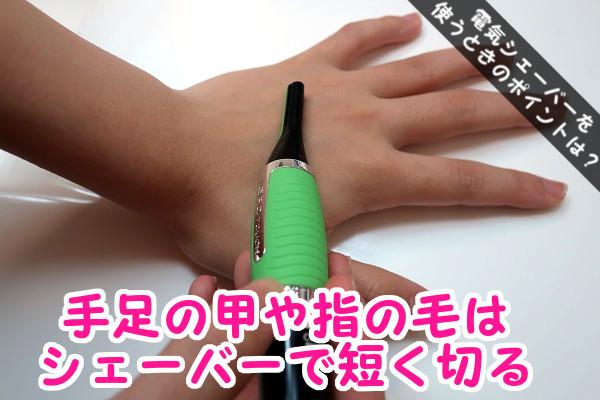 脱毛器ケノンの使い方!手足の甲や指のムダ毛を処理するポイント