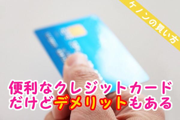 ケノンを購入するときのクレジットカードの支払いにはデメリットもある