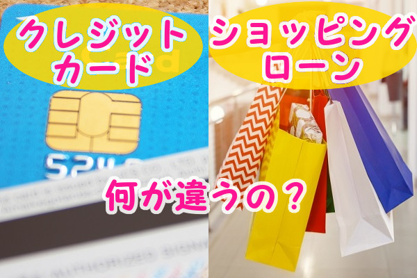 ケノンの購入方法!クレジットカードとショッピングローンの違いについて