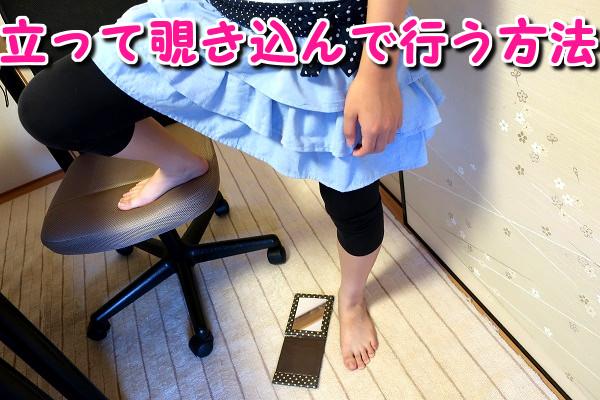Iラインを剃るときの姿勢・体勢!立って覗き込んで行う方法
