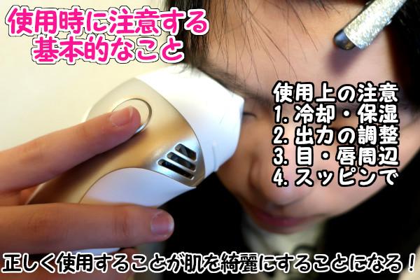 ケノン美顔器の使用上の注意!守ることでスキンケア効果を高めよう