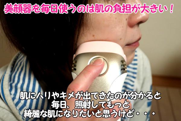 ケノン美顔器を毎日使うのは美肌どころか肌が乾燥することがある