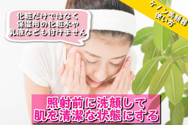 ケノン美顔器を照射するときファンデーションや化粧水・乳液など全てを洗い流す