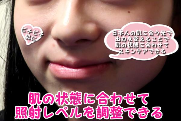 ケノンの美顔器の光は日本人に合わせた光