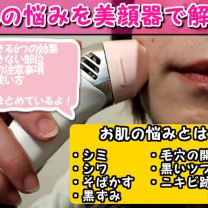 ケノン美顔器でシミやほうれい線など肌改善の効果のある使い方と体験談