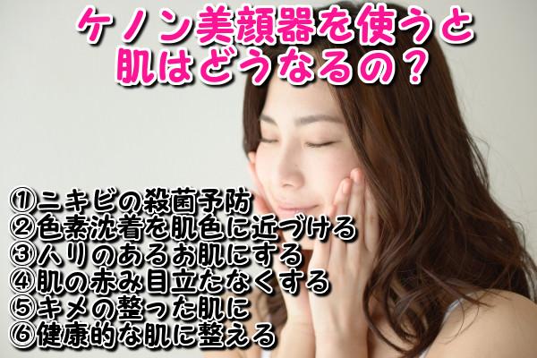 ケノン美顔器を使うと肌にどんな変化が現れるの?
