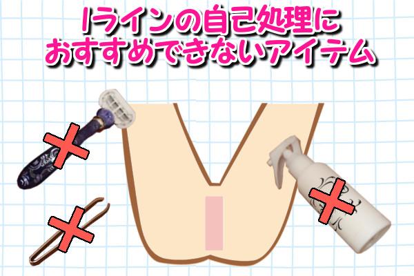 Iラインの自己処理に使わないほうが良いカミソリ・毛抜き・除毛剤