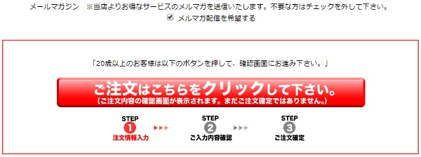 10.ケノン購入手続き:次の画面に進むためボタンをクリックする