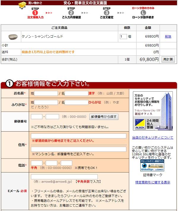 3.ケノン購入手続き:注文画面が表示される
