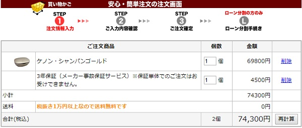 6.ケノン購入手続き:追加購入した商品が注文画面に表示されます