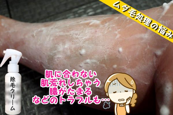 ムダ毛処理に除毛クリームなどを使うと肌荒れや毛のう炎になることも