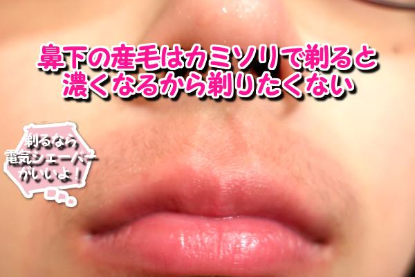 中学生がムダ毛処理したい部位は鼻下や口周りの産毛