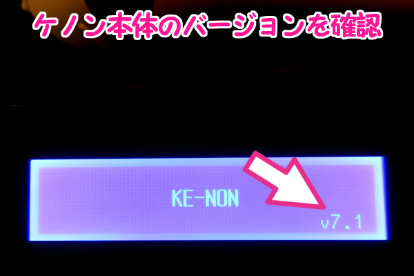 起動時にケノンモニター画面の右下に表示されるバージョンを確認