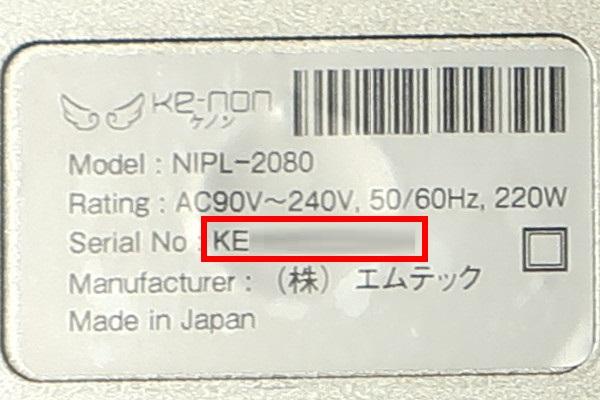 製造番号はケノン本体の裏側のシリアルナンバー(Serial No)を確認