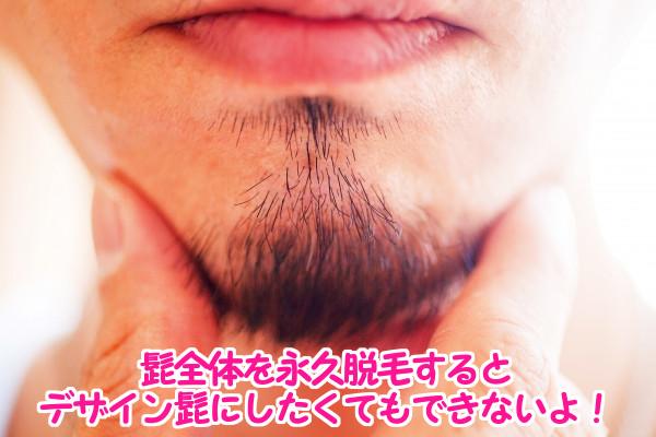 永久脱毛すると髭を伸ばしたいと思った時は後悔するかも