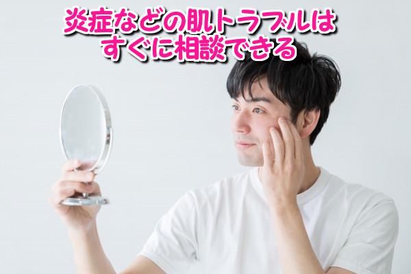 レーザー脱毛は効果が高いけど肌トラブルが起きることもある