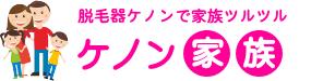 脱毛器ケノンを日本一丁寧に検証する口コミブログ | ケノン家族
