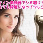 【検証】ケノン美顔器のシミ取り効果!写真で変化を見て結果に驚くはず