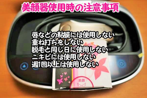 ケノン美顔器の使用上の注意