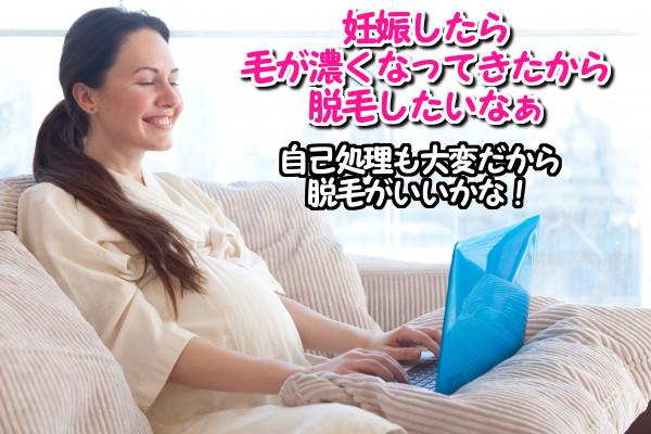 妊娠中の自己処理は大変!ムダ毛処理は脱毛がいい