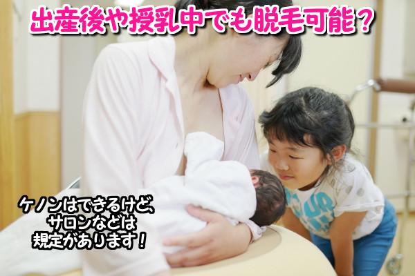 出産後・授乳中の脱毛はいつからできる?