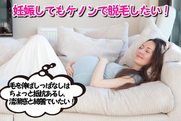 妊娠中もケノンで脱毛して綺麗な肌でいるのはダメなの?