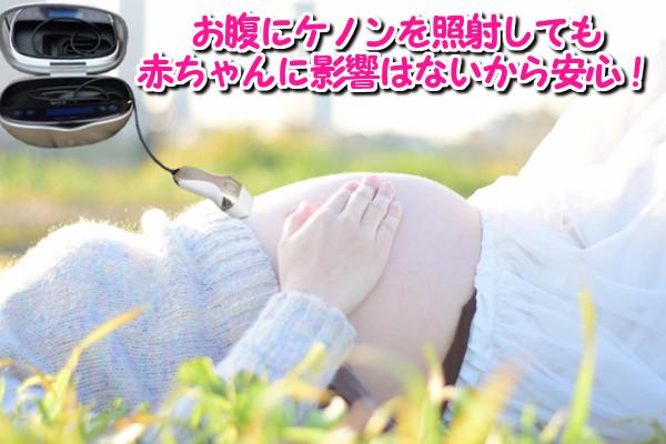 ケノンから出る光はお腹の中の赤ちゃんに影響はありません