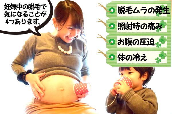 脱毛器ケノンを妊娠中に使う時に気になること
