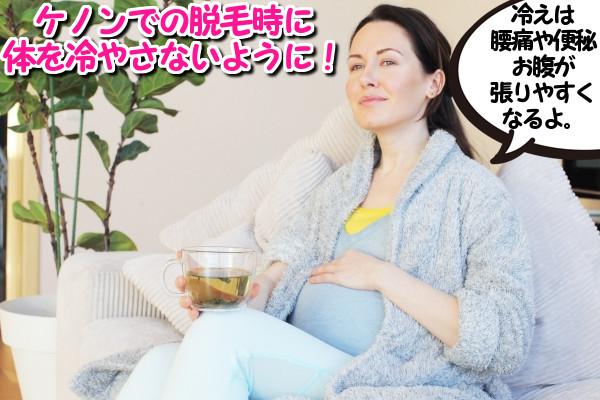 ケノンでの脱毛時に冷えると妊婦は便秘や腰痛・お腹が張ることがある