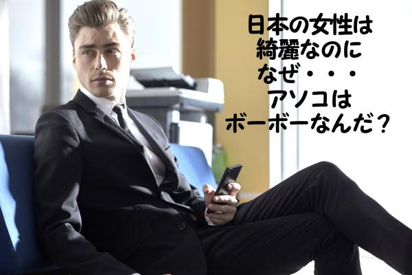 外国人男性が日本人女性のアンダーヘアに思うこと