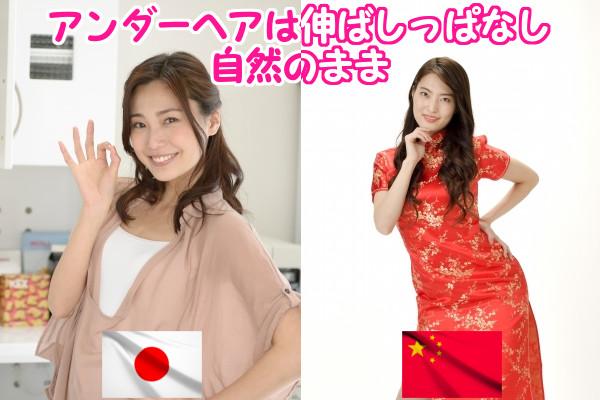 アンダーヘアを伸ばしっぱなしにしているのは日本と中国だけ