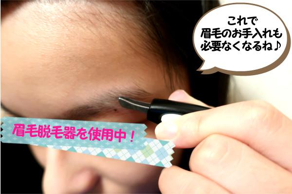 脱毛器ケノンで顔の眉毛は専用の眉毛脱毛器が便利