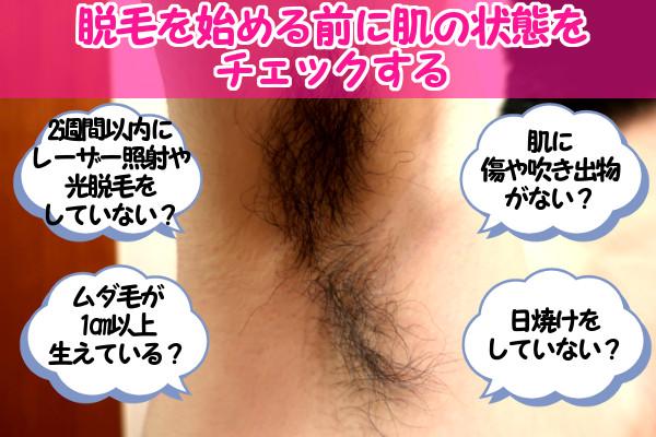 ブラジリアンワックス脱毛を始める前に肌の状態をチェックする