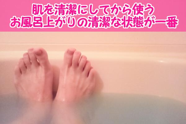 ブラジリアンワックスをするときは入浴後の綺麗な肌のときが一番おすすめ
