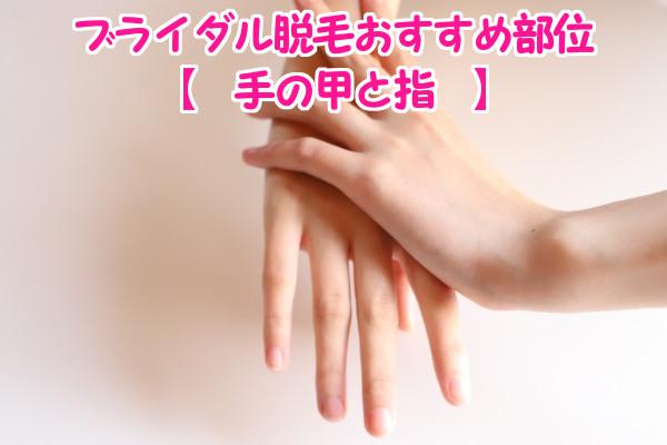 ブライダル脱毛するのにおすすめの部位は手の甲と指