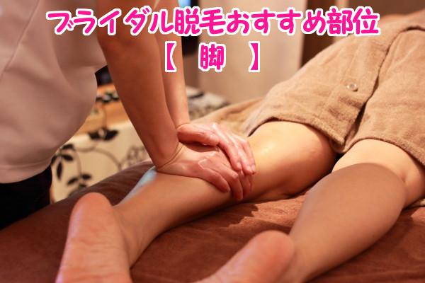 ブライダル脱毛するのにおすすめの部位は脚