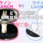 ケノンとラヴィの違いを徹底比較!後悔しないためにどっちを買う?