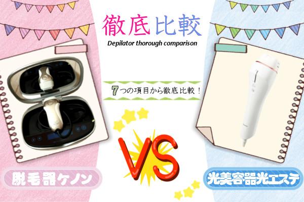 パナソニックの光エステと脱毛器ケノンを徹底比較!あなたはどっちを買う?