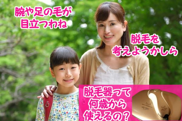 子供のムダ毛を脱毛したい!家庭用脱毛器は何歳から使っていいの?