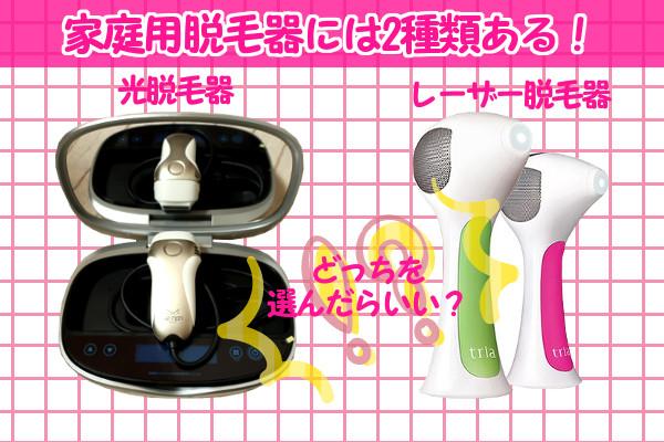 家庭用脱毛器はレーザー脱毛と光脱毛がありどっちを選ぶ