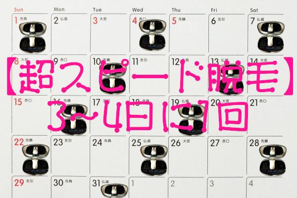 ケノン【超スピード脱毛】3~4日に1回の照射間隔
