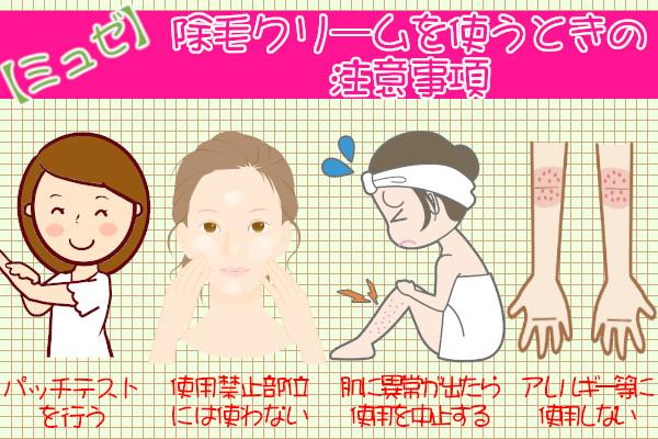 ミュゼコスメの除毛クリームを使用するときの注意事項