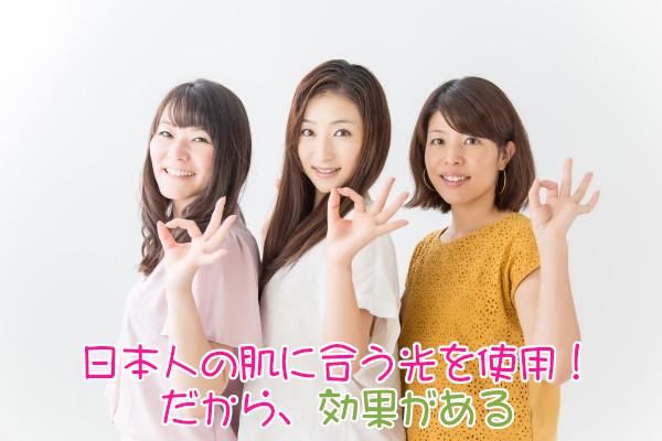 ケノン美顔器の光は、日本人の肌質に合わせた光美容